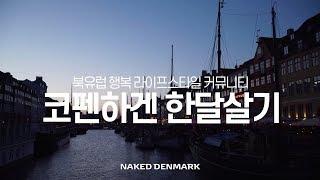 [코펜하겐 한 달 살기] 북유럽 행복 라이프스타일 커뮤…