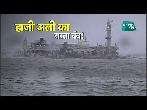 मुंबई में हाई