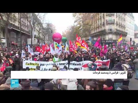 ما رأي نقابات العمال الفرنسية بمشروع إصلاح نظام التقاعد؟  - 17:00-2019 / 12 / 12