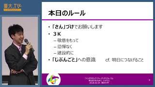 中村長史「趣旨説明」ーインタラクティブ・ティーチング フォーラム「あらためて、シラバス」