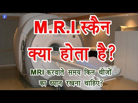 What is MRI Scan in Hindi? | By Ishan