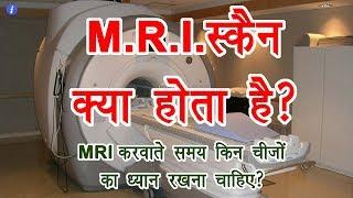 mri scan in hindi