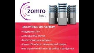 vPS выбор виртуального сервера  Zomro