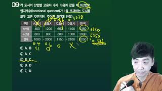 공인중개사 부동산학개론 27회 기출해설 part1