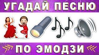 УГАДАЙ ПЕСНЮ  ПО ЭМОДЗИ ЗА 10 СЕКУНД || ГДЕ ЛОГИКА? || ПЕСНИ 2013-2019