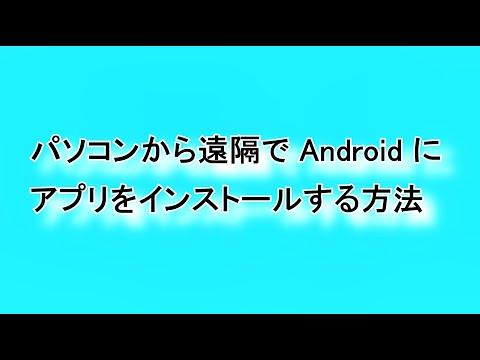 デスクトップから遠隔で Android にアプリをインストールする方法