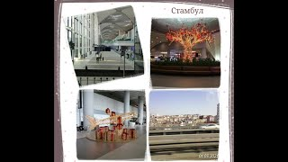 Поездка в Стамбул Турция Часть 1 обзор аэропорта и отеля