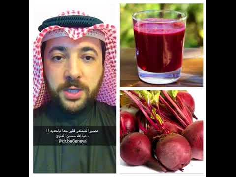 عصير الشمندر فقير جدا بالحديد هناك مصادر افضل للحديد لعلاج فقر الدم Youtube