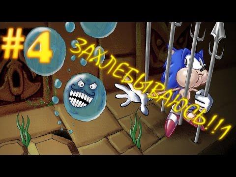 ГДЕ НАЙТИ КИСЛОРОД? - Sonic The Hedgehog Еж Соник 1 16 Bit Sega 1991 года #4 ПРОХОЖДЕНИЕ МОНТАЖ БАГИ
