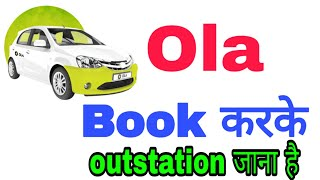how to ola cab book outstation in hindi ola book kaise kare