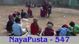 बोरामा शिक्षा, बालगृहमा न्यानो कपडा | NayaPusta - 547