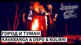 KAVABANGA DEPO KOLIBRI ГОРОД И ТУМАН Official Video