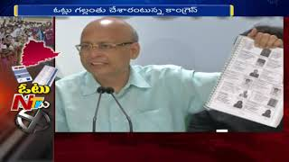 Election Commission Confused By Telangana Early Polls, Voters List Issues | Big Story | NTV