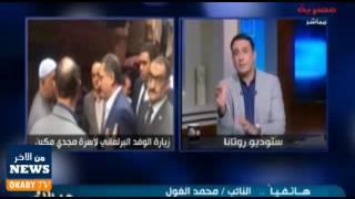 نائب برلماني: أسرة «مجدي مكين» تثق في تقرير الطب الشرعي (فيديو) | المصري اليوم