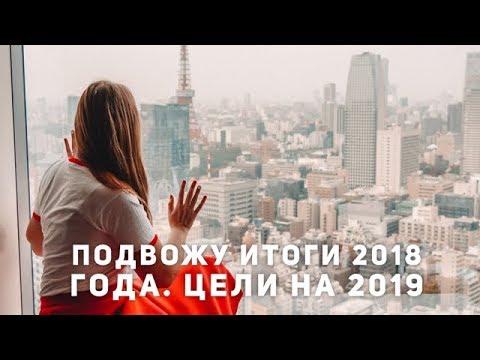 ПОДВОЖУ ИТОГИ 2018 ГОДА | ЦЕЛИ НА 2019 ГОД