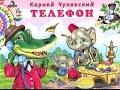К Чуковский Телефон Стихи для Детей mp3