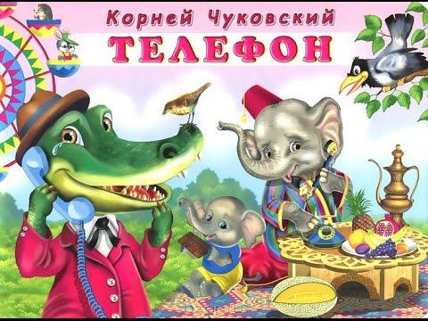 К. Чуковский - Телефон / Стихи для Детей