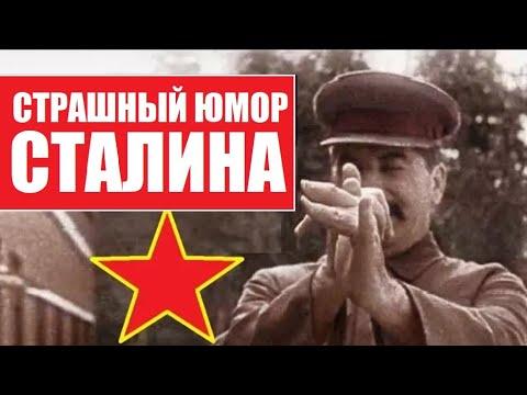Юмор и шутки Сталина (полная подборка без цензуры)