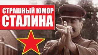 Юмор Сталина: страшные шутки и анекдоты вождя - запрещенное видео