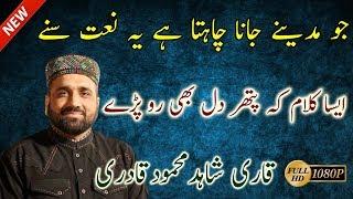 Qari Shahid Mehmood Qadri New Naat Sharif 2017 - Pakistan