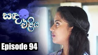 Sanda Eliya - සඳ එළිය Episode 94 | 31 - 07 - 2018 | Siyatha TV Thumbnail