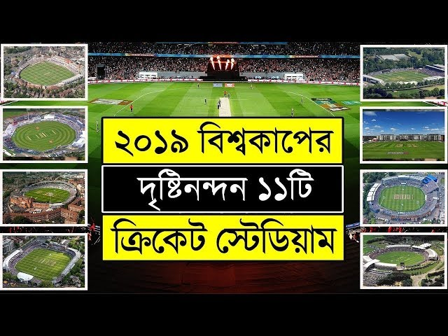 All Venue | Stadium List of ICC Cricket World Cup 2019 | Mr. TwiNkle