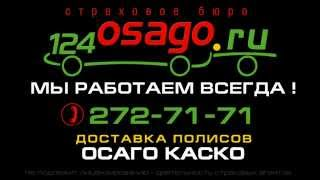 Автострахование Страховка автомобиля красноярск КАСКО ОСАГО рассчитать стоимость КАСКО калькулятор(, 2013-05-20T15:09:26.000Z)