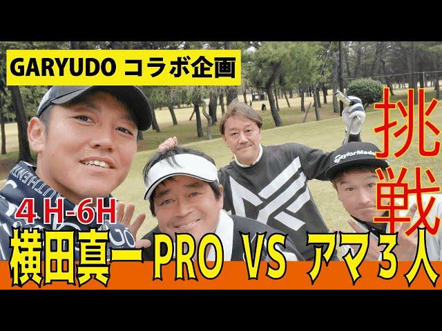 横田真一PROとアマ3人がかりで対戦!第2話【GARYUDOコラボ】 #ゴルフ #ゴルフラウンド