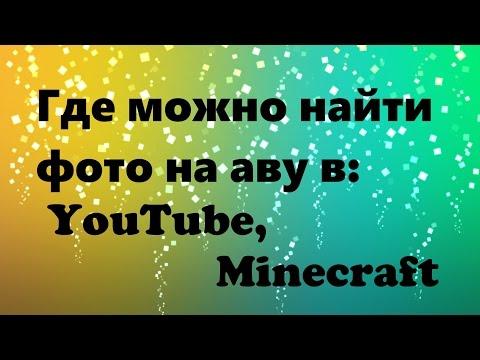 Где можно найти фото на аву в: YouTube, Minecraft