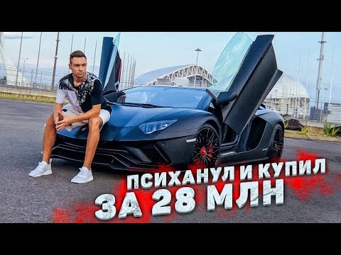ПРОДАЛ ХУРАКАН и КУПИЛ AVENTADOR S за 28 МЛН РУБ