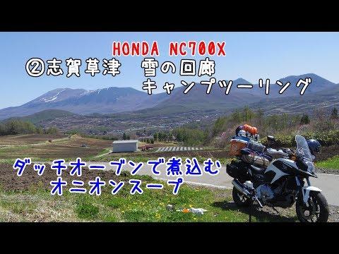 ②NC700X 志賀草津 雪の回廊キャンプツーリング