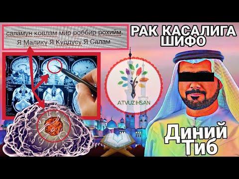 Срочно саратон касалига шифо!/(рак)ва ундан сақланиш йӯли диний тиб АТВ УЗ 2020