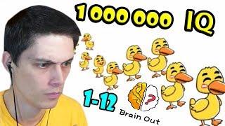 НУЖНО 1 000 000 БАЛЛОВ IQ ДЛЯ ЭТОЙ ИГРЫ ! - BRAIN OUT Прохождение Уровни 1 - 12 // Levels 1 - 12