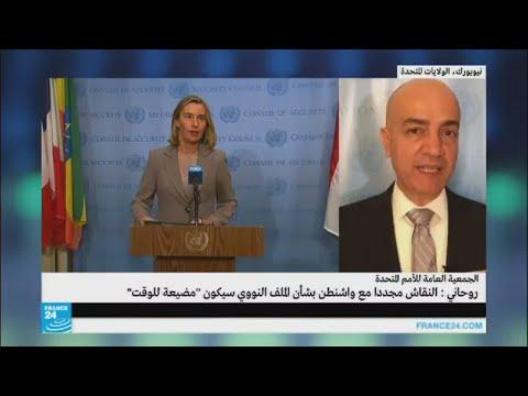 -يوم إيراني- في الأمم المتحدة  - 16:22-2017 / 9 / 21