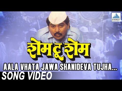 Aala Vhata Jawa Shanideva Tujha - Shame To Shame | Marathi Shani Dev Song | Laxmikant Berde