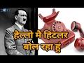 जानिए Hitler के फरमानी Phone की निलामी के बारे में