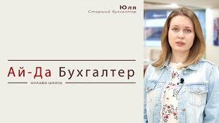 Ведущий бухгалтер - Юлия