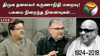 Special Debate on Late CM Karunanidhi – Part 1