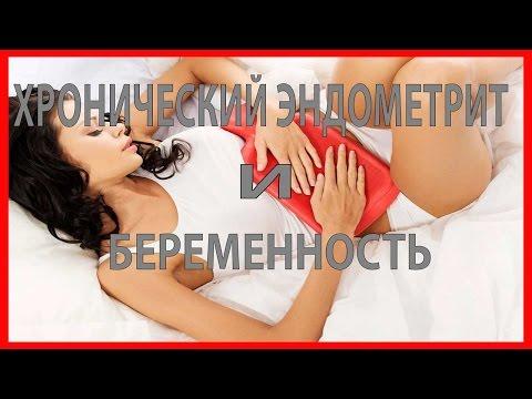 = ХРОНИЧЕСКИЙ ЭНДОМЕТРИТ И БЕРЕМЕННОСТЬ =