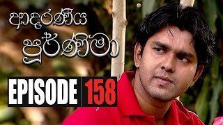 Adaraniya Purnima | Episode 158 ( ආදරණීය පූර්ණිමා ) Thumbnail