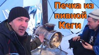Печка из ПИВНОЙ КЕГИ для зимней палатки Рыбалка зимой с комфортом и теплом