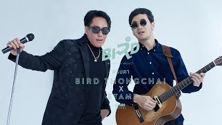 พริบตา - BIRD THONGCHAI X STAMP【OFFICIAL MV】