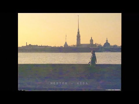 MERIEM - Нева (official Video)