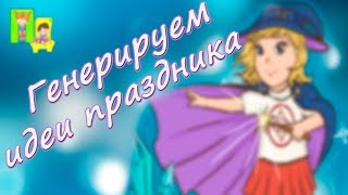видео Как составить сценарий для детского праздника