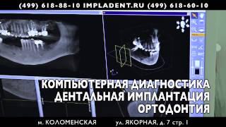 Промо-видео для стоматологии «ИМПЛАДЕНТ»
