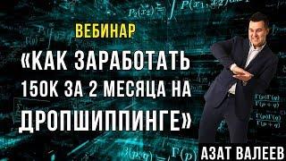 За 2 месяца заработано 650 000 рублей в Скоростной Системе Заработка