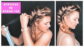 Прическа на Новый год 2020 своими руками без резинок и заколок. Коса на фотосессию. Updo ©LOZNITSA