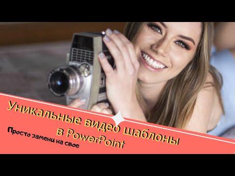 Готовые шаблоны для видео в PowerPoint. Уникальные видео шаблоны