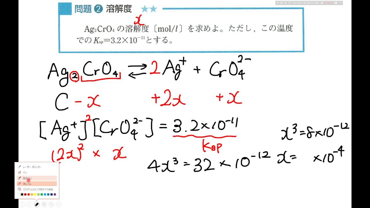 73 化学 化学平衡9 溶解度積問題...