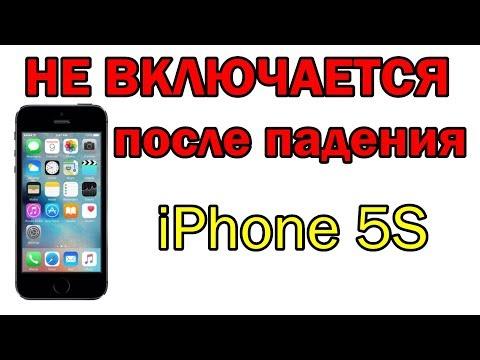 IPhone 5S после падения не включается, диагностика, ремонт